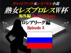 熟女レズプロレスW杯 ロシアリーグ編 Episode5 キャットファイト&レズバトル小説