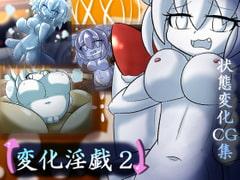 変化淫戯2