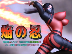 The Flame Ninja - Fuuma Ninja vs Zombies! Total Tentacle Pleasure [Ai-soletty]