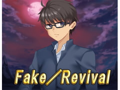 Fake/Revival・全年齢版