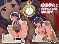 時間停止!女子トイレでOLレ○プ