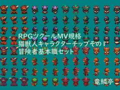 獣人歩行チップ-Vol.1猫獣人冒険者基本職セット