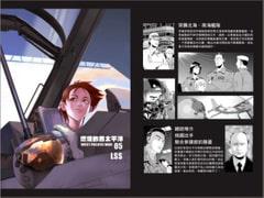 燃燒的西太平洋 05(繁體中文版)