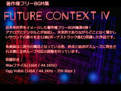著作権フリーBGM集 Future Context IV