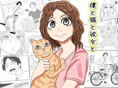 僕と猫と彼女と