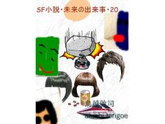 sf小説・未来の出来事20