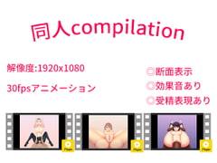 同人compilation