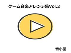 ゲーム音楽アレンジ集Vol.2