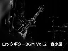 ロックギターBGM Vol.2