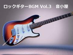 ロックギターBGM Vol.3