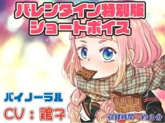 ハッピーバレンタイン!鶏子からのチョコいる? - Product Image