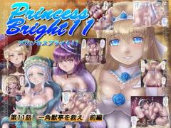 プリンセスブライト11