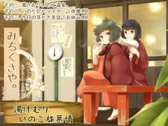 Michikusaya - Inoko: Folk Tale Ear Cleaning [English & Chinese Ver.] [Momoiro Code]