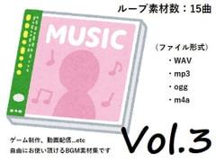 使用フリーBGM集 Vol.3