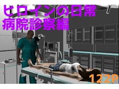 ヒロインの日常 病院診察編