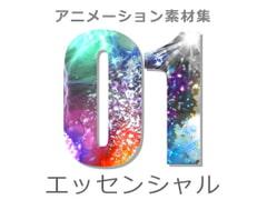 アニメーション素材集1:エッセンシャル
