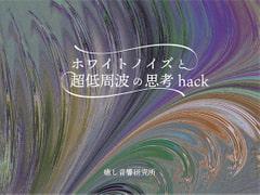 ホワイトノイズと超低周波の思考Hack