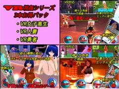 VR視姦シリーズ お得パック3本