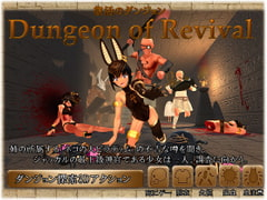 Dungeon of Revival 復活のダンジョン [ぽむぽむペイン]