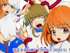 改造少女原画6(2020/1-2020/3)