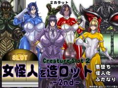 女怪人を造ロット-2nd-