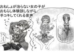 おねしょが治らない女の子がおもらし体験談しながら手コキしてくれる音声 - Product Image