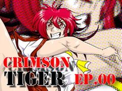 CRIMSON TIGER EP.00 [すたじおペルシャ猫]