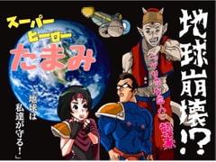 スーパーヒーローたまみ〜地球を賭けた性戦〜