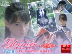 Glances - 涼花 -