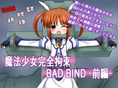 魔法少女完全拘束 BAD BIND-前編-