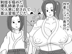 剣技を極めた爆乳姉弟子はゲス男に犯されて喜ぶ変態でした