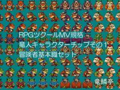 獣人歩行チップ-Vol.2竜人冒険者基本職セット