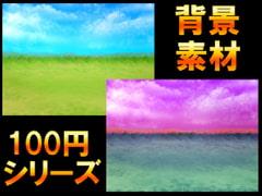 【100円シリーズ】背景素材003