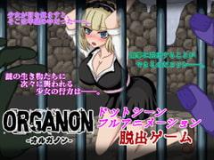 Organon-オルガノン-