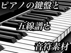 ピアノの鍵盤と五線譜と音符のイラスト素材
