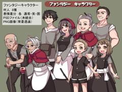 ファンタジーキャラクター 立ち絵素材 村人