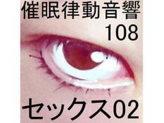 催眠律動音響108セックス02