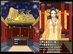 深宫回忆 AVG Deep Palace Memories_V3.0.0 (WIN+APK)【中国語版】