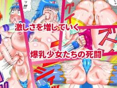 熾天戦姫ブレイブルミナRebirth Episode4 熾烈なる戦闘