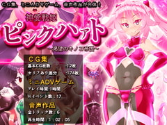 Pink Heart: Fight for Love ~The Thirsty Mushroom Empire~ [Kemuriya]