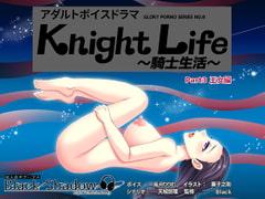 Knight Life 〜騎士生活〜 Part3 王女編