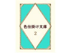 色仕掛け文庫 第二巻