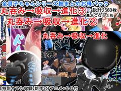 丸呑み→吸収→進化(全、貝子ちゃんシリーズお得パック、特別オマケ付)
