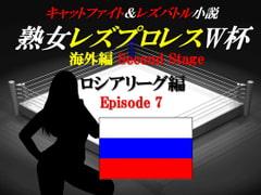 熟女レズプロレスW杯 ロシアリーグ編 Episode7 キャットファイト&レズバトル小説