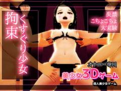 拘束くすぐり少女|失禁こちょこちょ大実験~美少女3Dゲーム