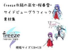 サイドビュードット絵素材集(freeze氷結の巫女-桜春雪-より)