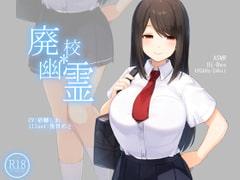 【ハイレゾ192kHz/24bit】廃校幽霊