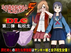 School Girl Courage Test 5 (DLC3 - Transfer Students) [T-ENTA-P]