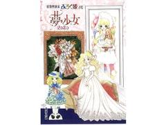 ふろく姫・3号「夢少女2020」