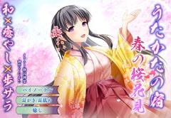 【バイノーラル・癒やし】うたかたの宿 春の桜花見【耳かき・耳舐め】